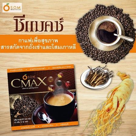 S.O.M. CMAX ราคา เอส.โอ.เอ็ม. ซีแมคซ์ ราคา กาแฟซีแมคซ์ ราคา กาแฟผสมถั่งเช่าและโสมสกัด ราคา