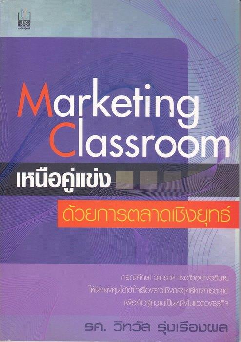 เหนือคู่แข่ง ด้วยการตลาดเชิงยุทธ์ (Marketing Classroom)