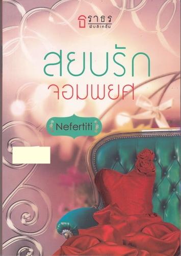 สยบรักจอมพยศ/Nefertiti/ธราธร