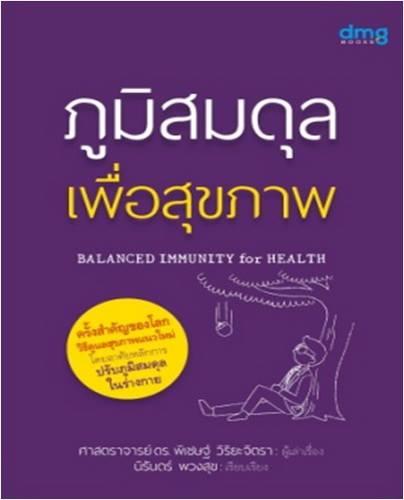 ภูมิสมดุลเพื่อสุขภาพ (Balanced Immunity for Health) [mr01]