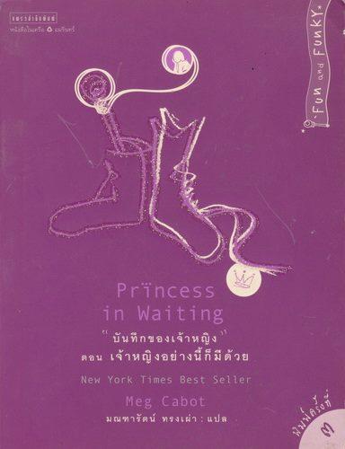 บันทึกของเจ้าหญิง เล่ม 4 ตอน เจ้าหญิงอย่างนี้ก็มีด้วย (Princess in Waiting)