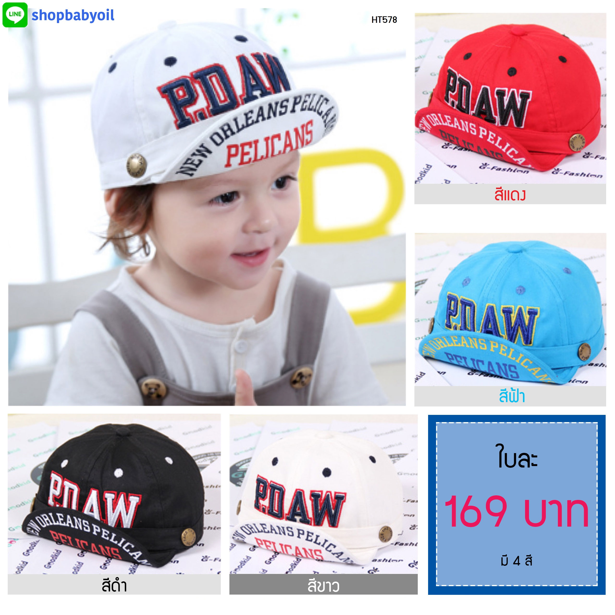 หมวกแก๊ป หมวกเด็กแบบมีปีกด้านหน้า ลาย P.DAW (มี 4 สี)