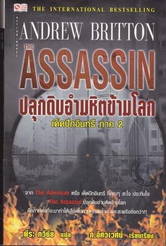 ปลุกดิบอำมหิตข้ามโลก (The Assassin) ของ แอนดรูว์ บริทตัน (Andrew Britton) เรียบเรียงโดย ก.อัศวเวศน์