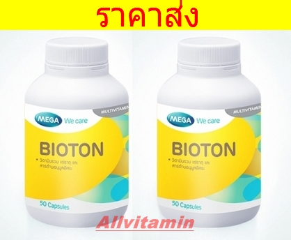 Mega We Care Bioton - 2 * 50 เม็ด