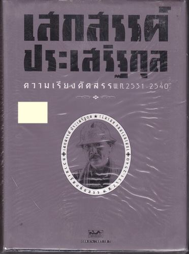 ความเรียงคัดสรร พ.ศ. 2531 - 2540 (ปกแข็ง) ของ เสกสรรค์ ประเสริฐกุล
