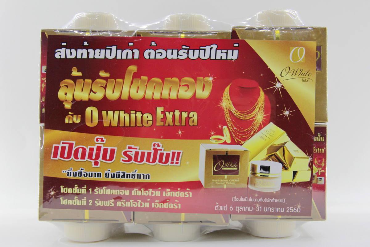 ครีมโอไวท์ เอ็กซ์ตร้า กล่องทอง ถูกสุด 145 บาท O White Extra Whitening Cream
