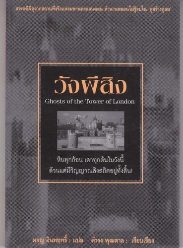 วังผีสิง (Ghosts of the Tower of London) ผจญ อินทฤทธิ์ / ดำรง พุฒตาล