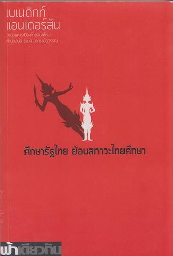 ศึกษารัฐไทย ย้อนสภาวะไทยศึกษา (ปกอ่อน) [mr04]