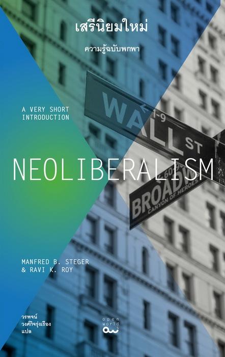 เสรีนิยมใหม่: ความรู้ฉบับพกพา (Neoliberalism: A Very Short Introduction)