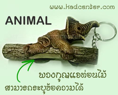 พวงกุญแจช้างบนท่อนไม้ สามารถระบุใส่ชื่อ ข้อความได้ เหมาะสำหรับทำเป็นของชำร่วย และของที่ระลึก รับบริการเขียนข้อความ