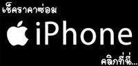 ซ่อมมือถือ iphone จอแตก