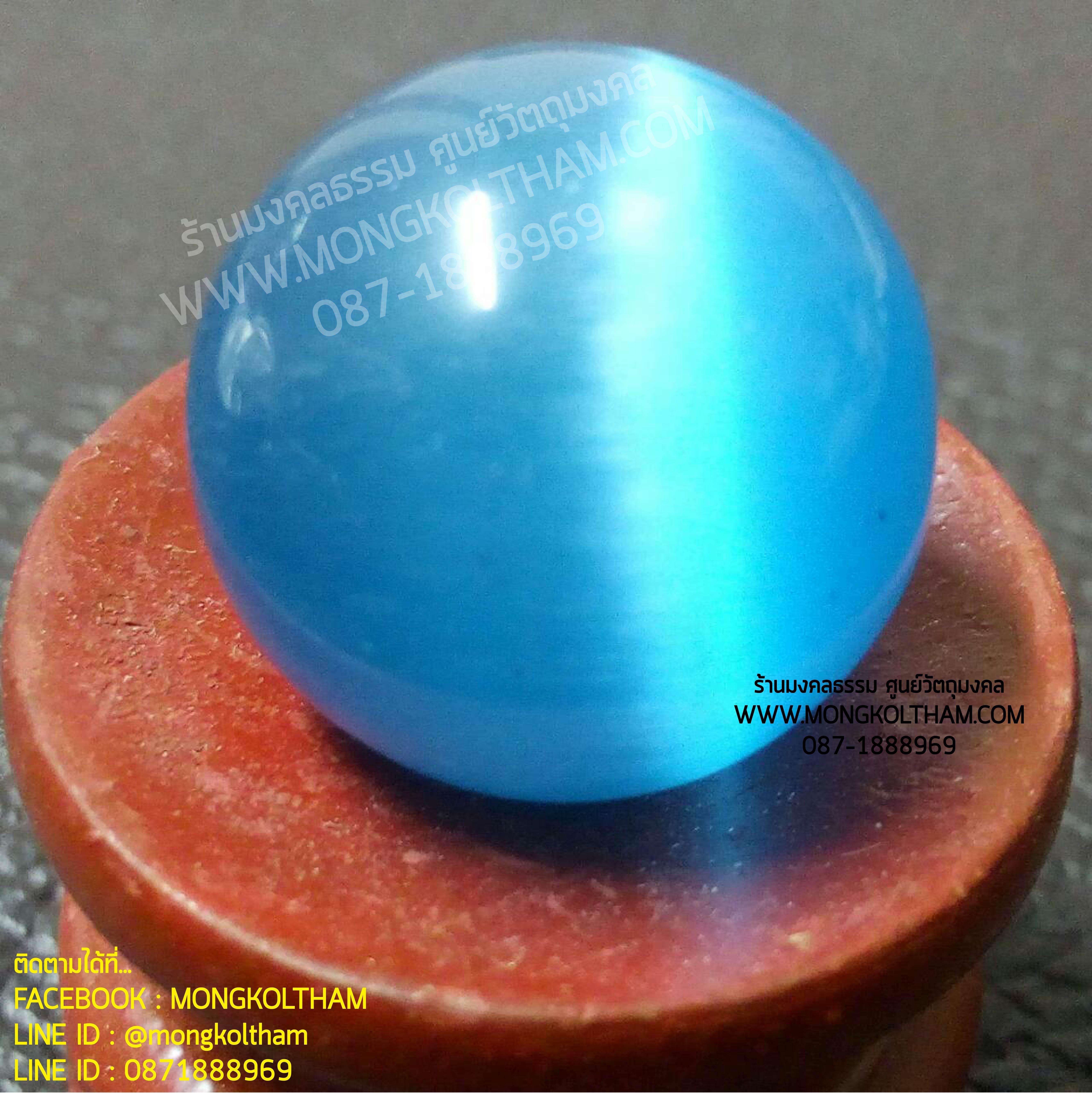 ลูกแก้วพลอยตาแมว (Cat's Eye) หรือไพรฑูรย์ (สีฟ้า)