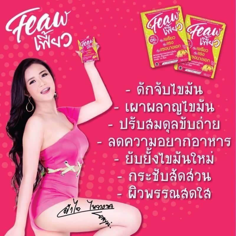 เฟี้ยว Feaw อาหารเสริมลดน้ำหนัก (ลำไย ไหทองคำ)