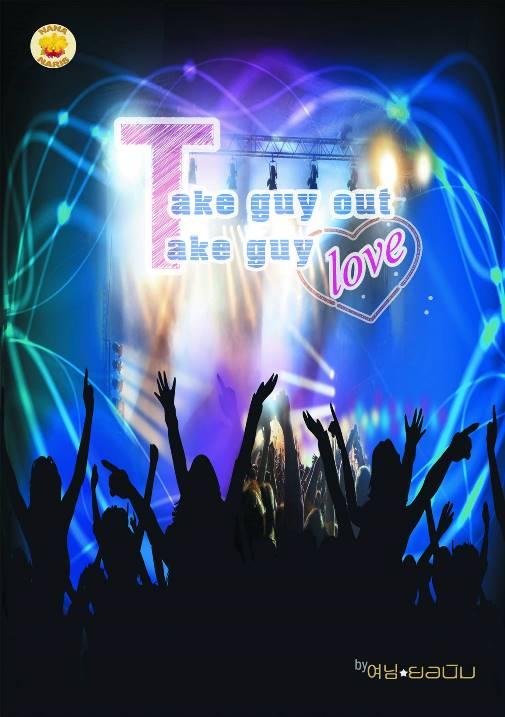 [เรื่องสั้นแลกซื้อ] Take guy out Take guy love by ยอนิม