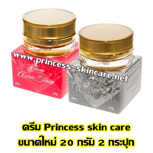ครีม Princess Skin Care ขนาดใหม่ 20 กรัม 2 กระปุก ส่งฟรี EMS
