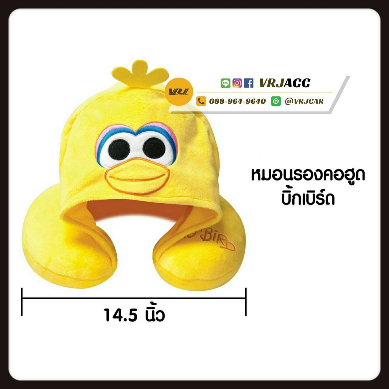 หมอนรองคอ ตัวยู มีฮู๊ต คุกกี้มอนสเตอร์ บิ๊กเบิร์ด สีเหลือง Sesame Street cookie monster