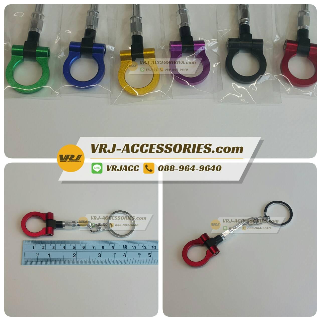 พวงกุญแจ หูลาก หัวกลม : Keychain