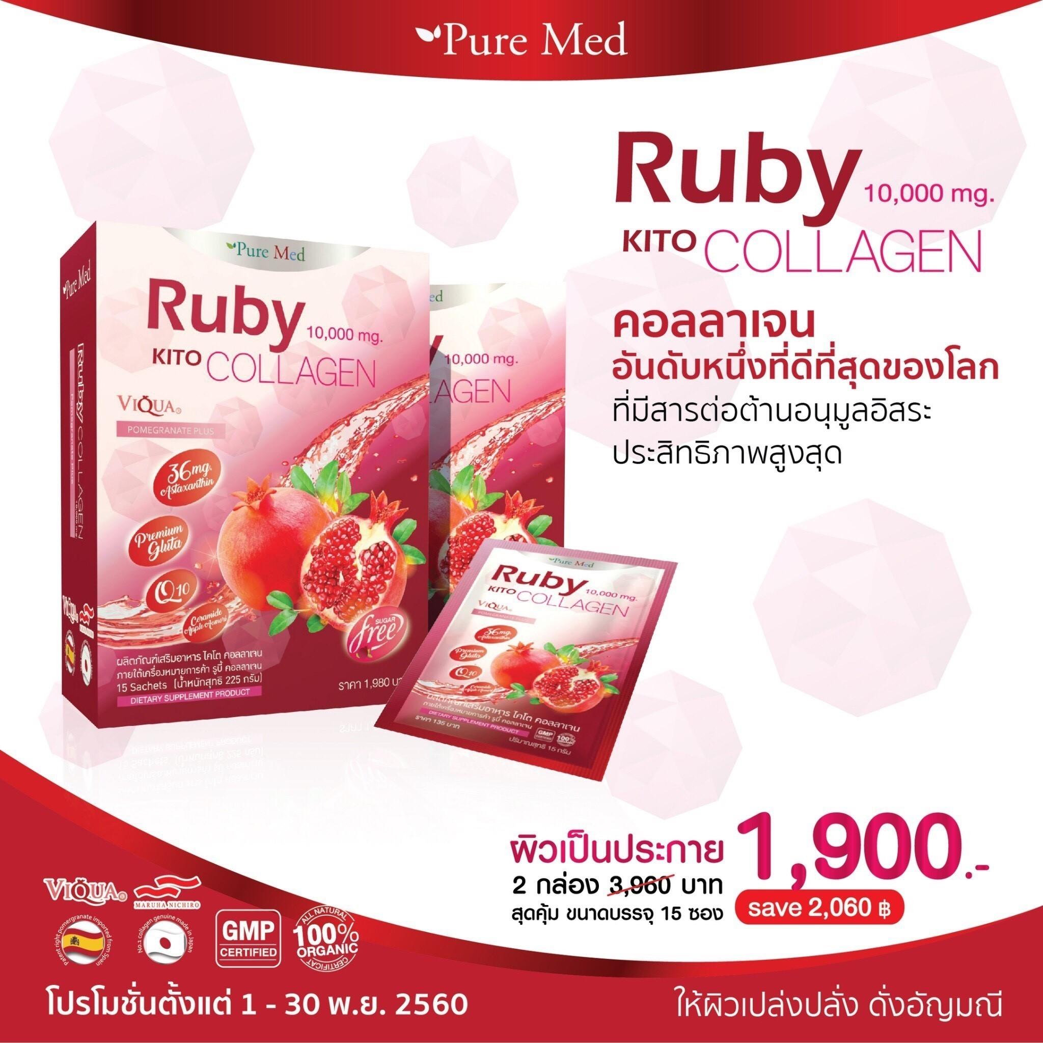 ruby kito collagen 10,000 mg. 2 กล่อง