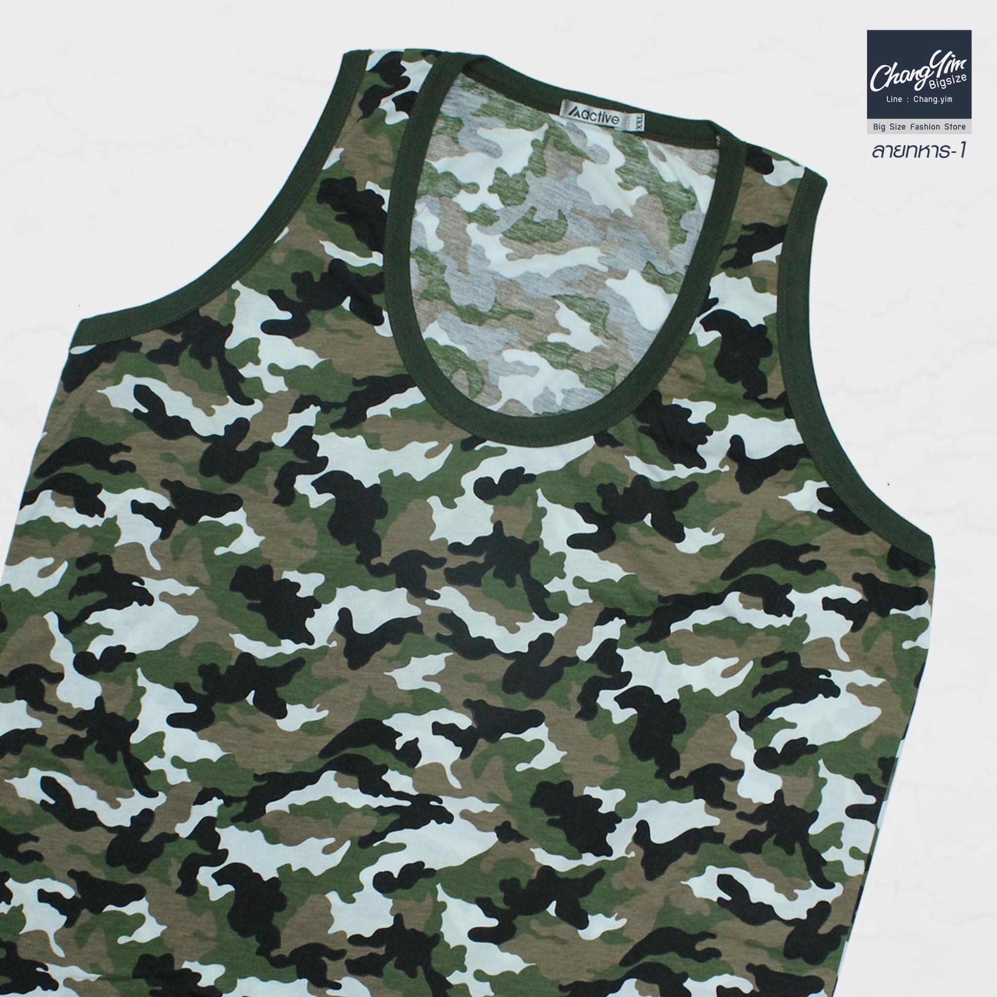 เสื้อกล้ามชาย Plus Size 2XL , 3XL , 4XL ลายทหาร -1