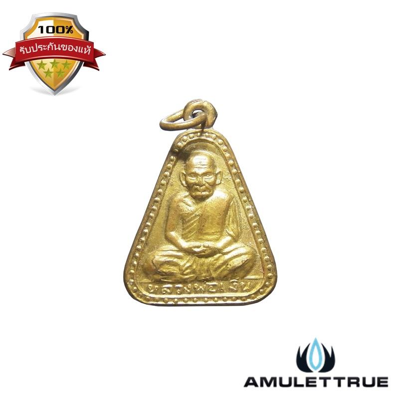 เหรียญจอบใหญ่ พิมพ์หน้าแก่ หลวงพ่อเงิน วัดบางคลาน เนื้อกะไหล่ทอง จ.พิจิตร ปี 2529