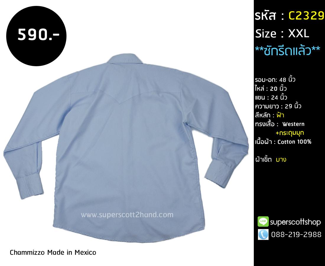 เสื้อเชิ้ตผู้ชาย สีฟ้า กระดุุมุก สไตล์ Western