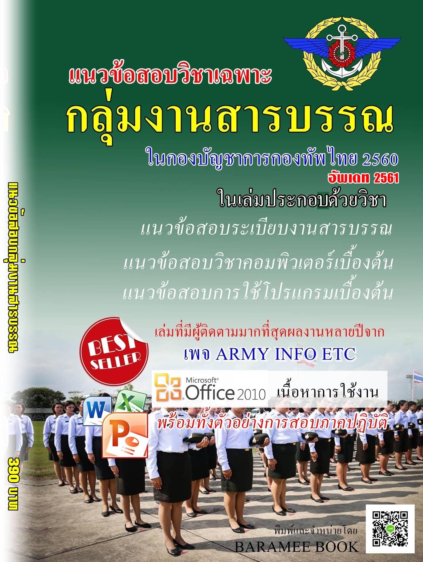 แนวข้อสอบ กลุ่มงานสารบรรณ บก.กองทัพไทย อัพเดท 2561