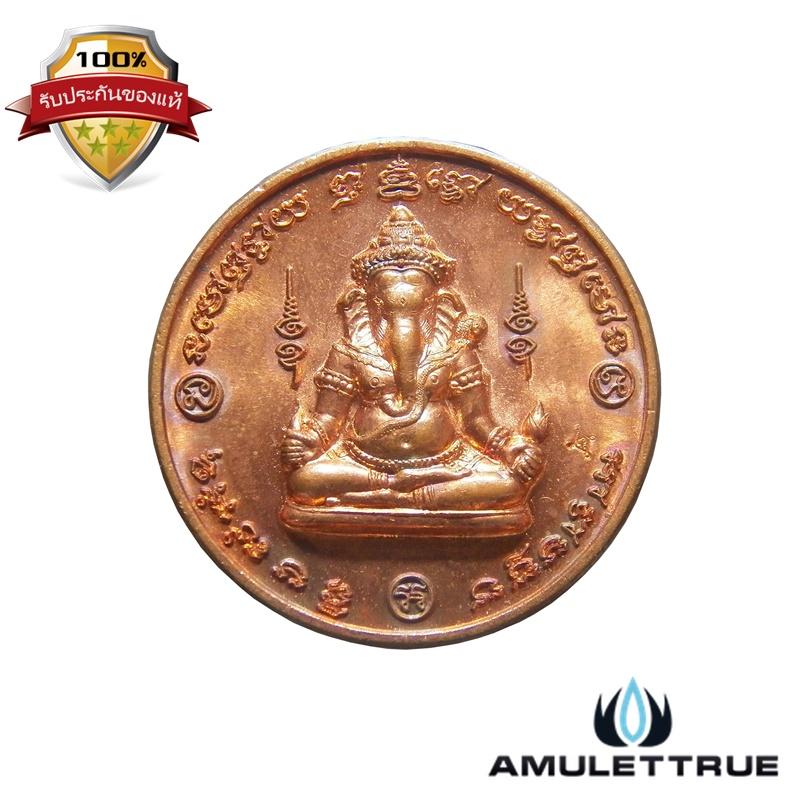 เหรียญพระพิฆเนศ 9 เทวามหาจักรพรรดิ เนื้องทองแดงผิวไฟ วัดถลุงทอง ปี 2547