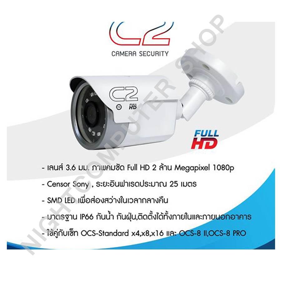 กล้องพีเอสไอ รุ่น C2-ความละเอียด 2 ล้าน พร้อมอแดปเตอร์