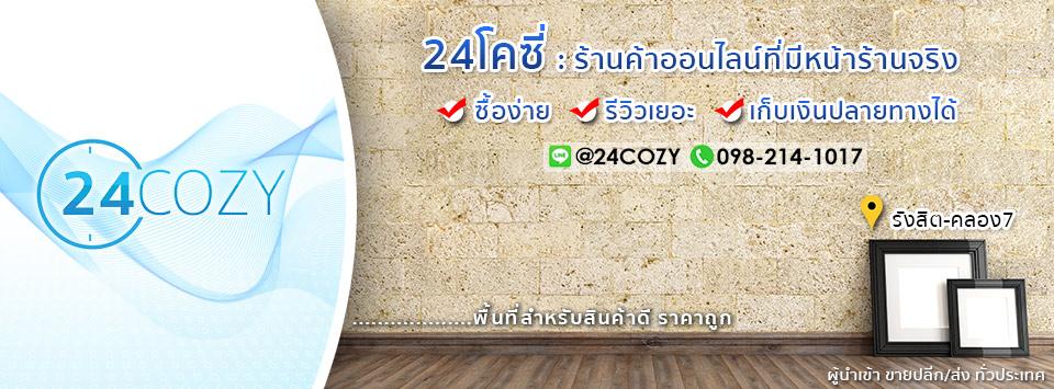 24cozy