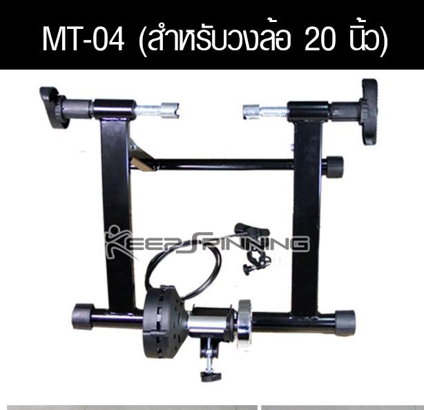 เทรนเนอร์จักรยานรุ่น MT-04 มีสายรีโมทปรับความหนืดได้ 5 ระดับ สำหรับจักรยานพับและจักรยานล้อ 20-22 นิ้ว