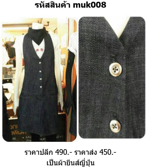 ผ้ากันเปื้อน คุณภาพดี ราคาถูก รุ่น Muk008