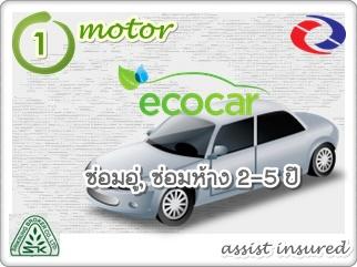 เบี้ย ECO CAR ซ่อมอู่/ซ่อมห้าง 2-5 ปี