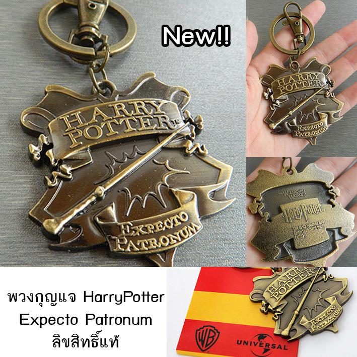 พวงกุญแจ HarryPotter Expecto Patronum ลิขสิทธิ์แท้