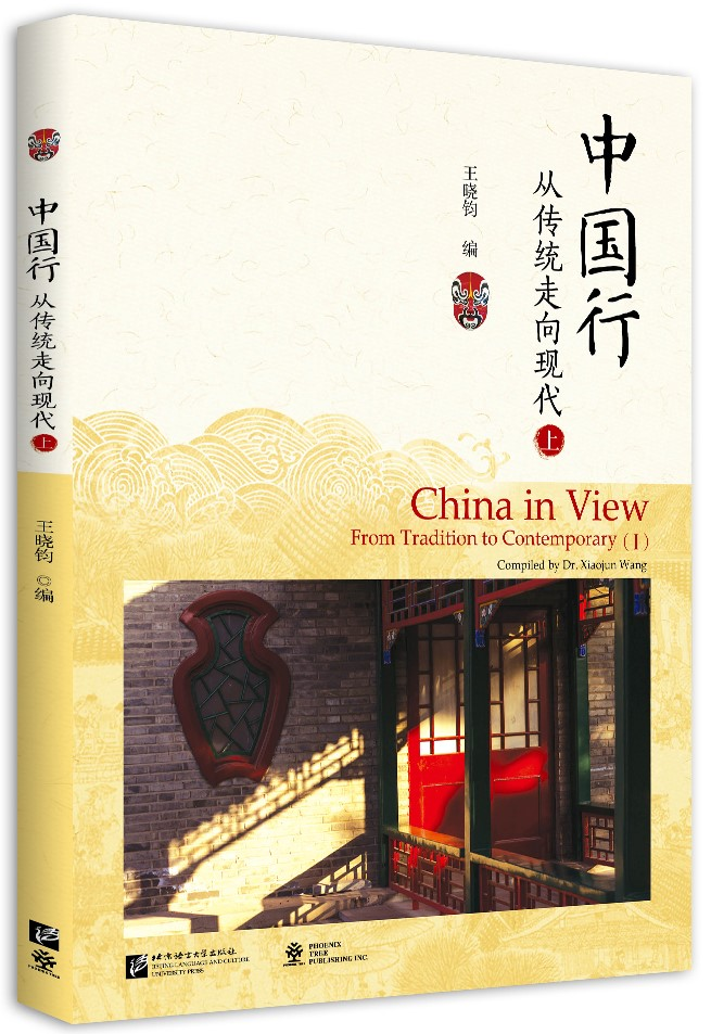 中国行——从传统走向现代(上)China in View—From Tradition to Contemporary (Ⅰ)