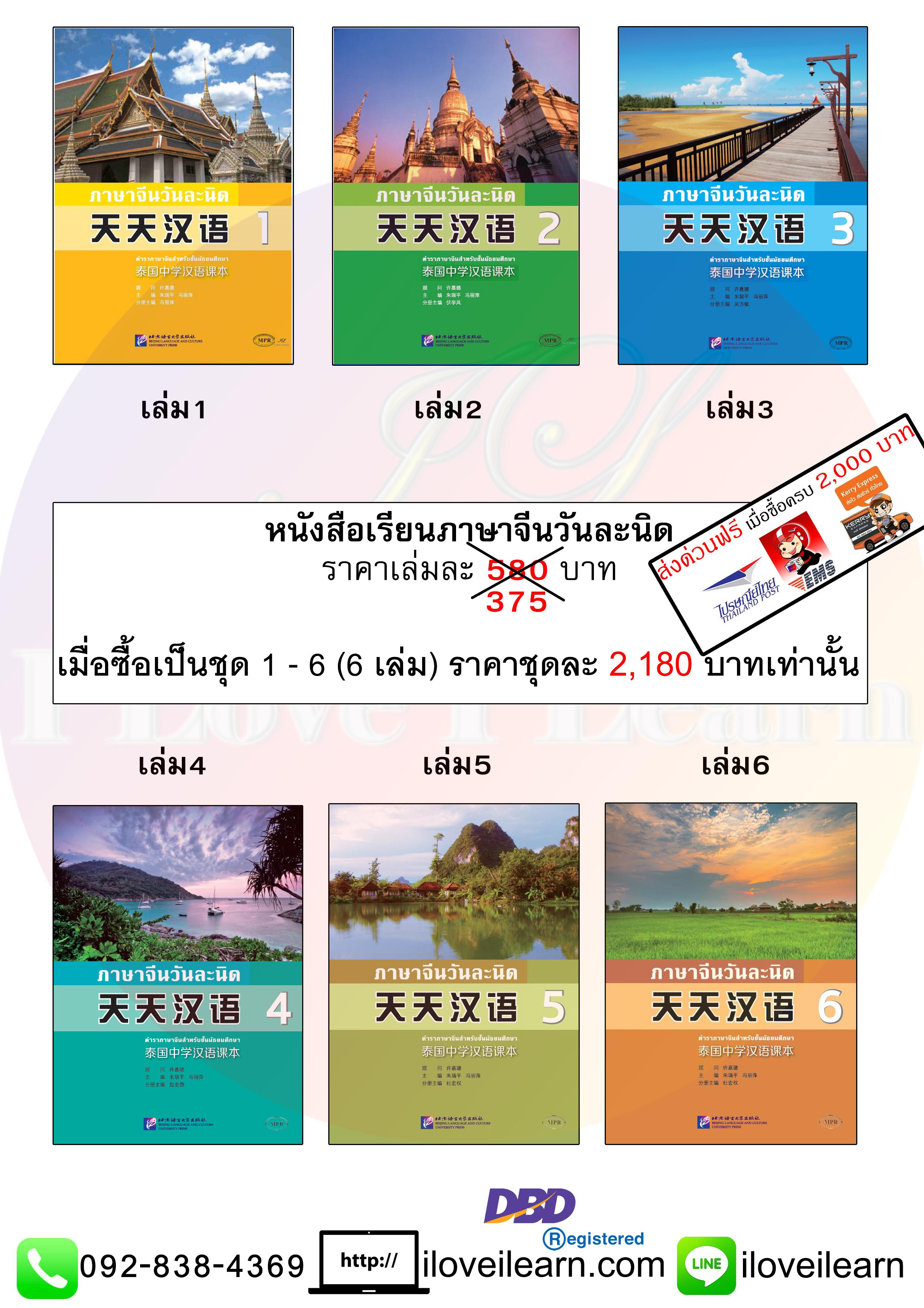 ชุดแบบเรียนภาษาจีนวันละนิด (6เล่ม/ชุด) 天天汉语——泰国中学汉语课本 +MPR