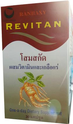 โสมสกัดผสมวิตามินและเกลือแร่-Revitan