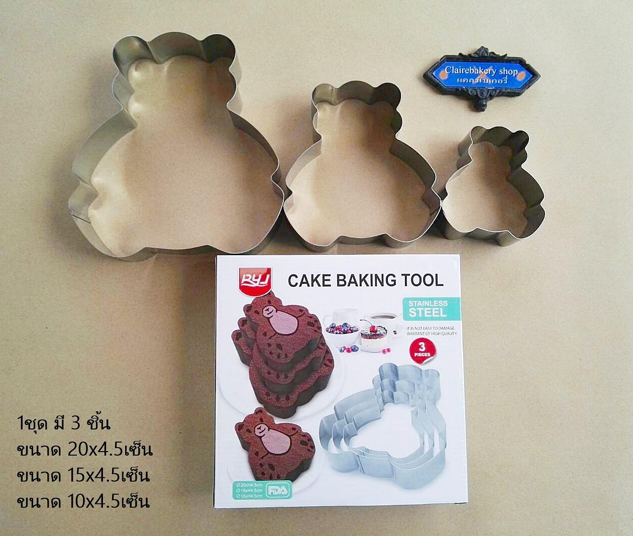 พิมพ์เค้กหมีสามตัว(ราคานี้เฉพาะลูกรค้าสั่งเองที่เว็บที่นีี่เท่านั้นค่ะ)