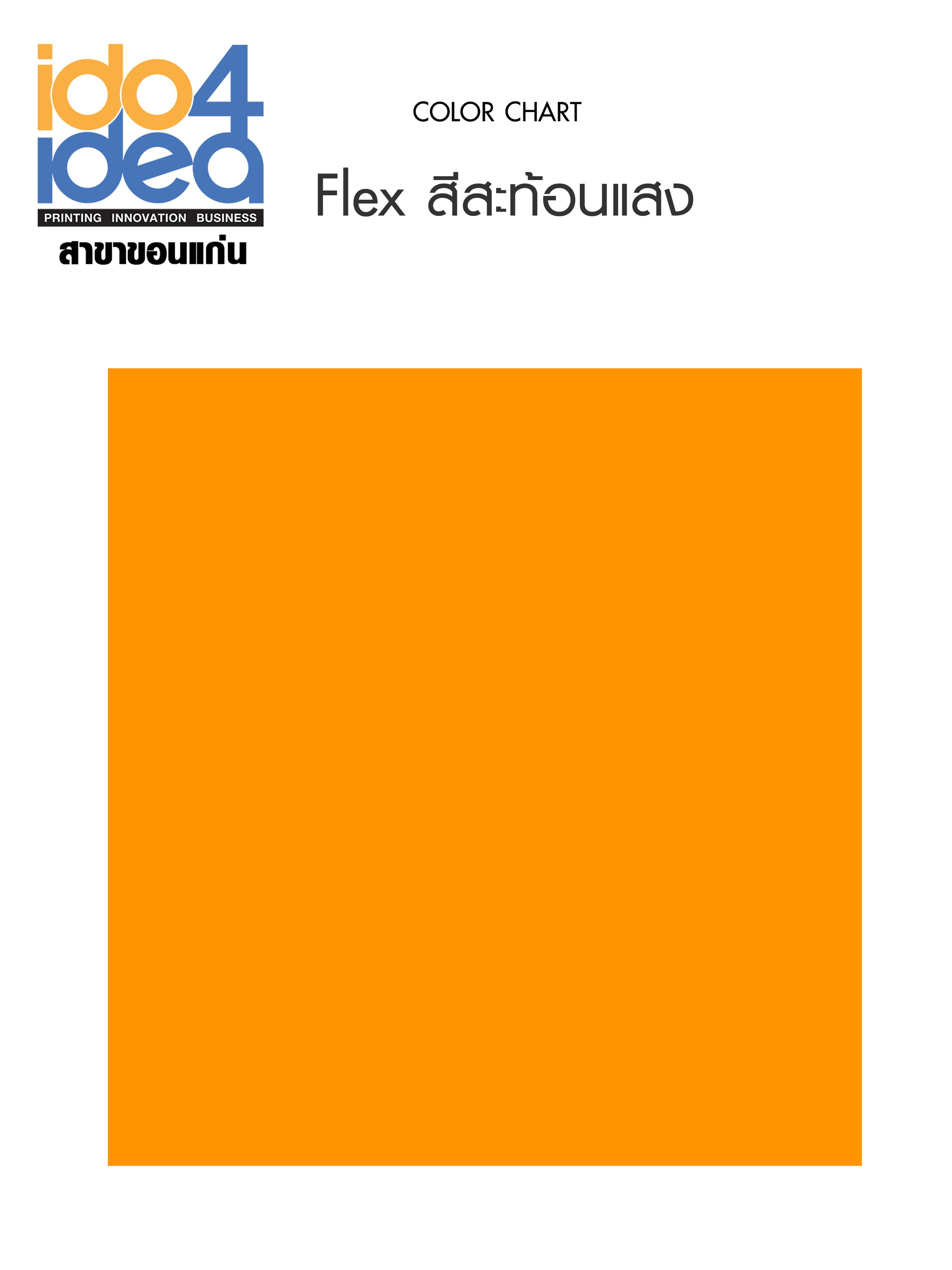 Flex Pu 100% สีส้มสะท้อนแสง