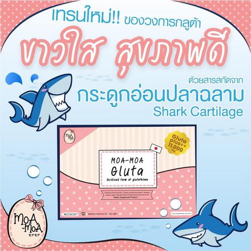 MoA MoA Gluta 33,000 mg โมเอะ โมเอะ กูลต้า ปลาฉลาม 30เม็ด/กล่อง