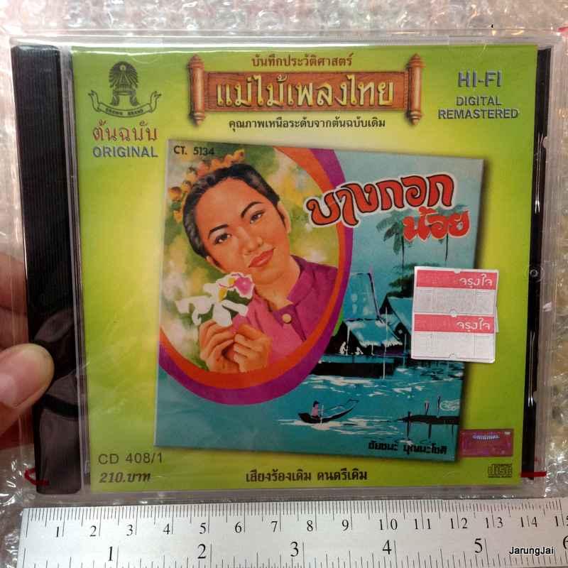 CD แม่ไม้เพลงไทย ชัยชนะ บุญนะโชติ บางกอกน้อย