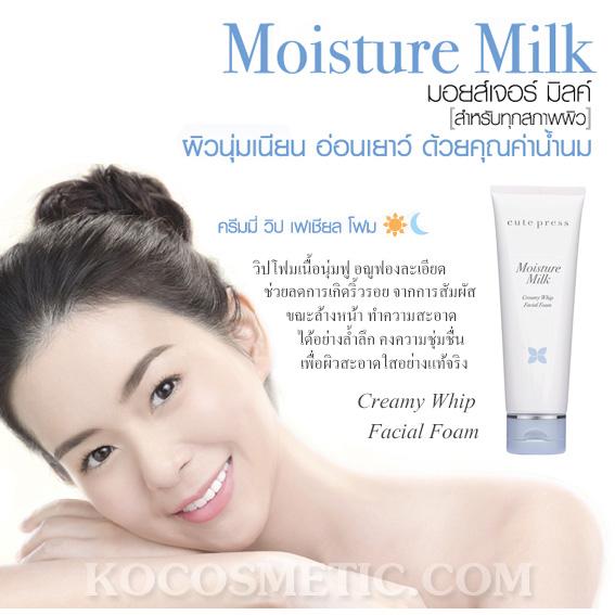 Cutepress Moisture Milk Creamy Whip Facial Foam / คิวท์เพรส มอยส์เจอร์ มิลค์ ครีมมี่ วิป เฟเชียล โฟม