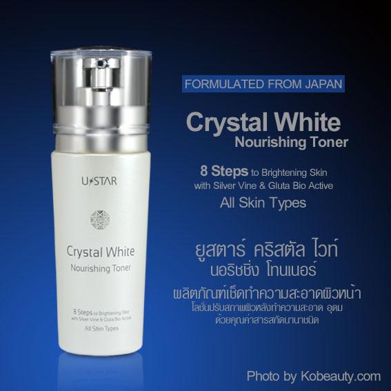 U-Star Crystal White Nourishing Toner / ยู-สตาร์ คริสตัล ไวท์ นอริชชิ่ง โทนเนอร์