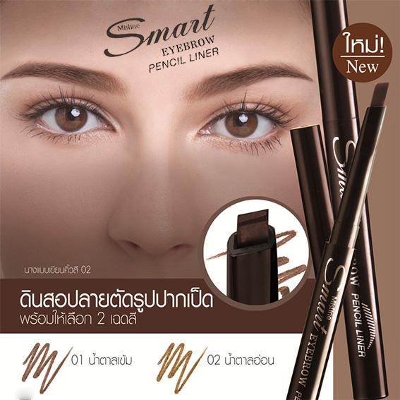 ดินสอเขียนคิ้ว มิสทิน/มิสทีน สมาร์ท อายบราว Mistine Smart Eye Brow