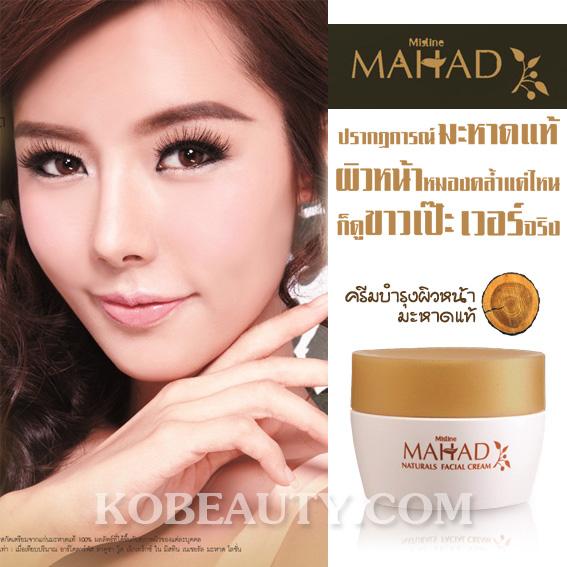 ครีมบำรุงผิวหน้ามิสทิน/มิสทีน สูตรมะหาดแท้ / Mistine Mahad Naturals Facial Cream