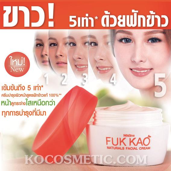 ครีมบำรุงผิวหน้า มิสทิน/มิสทีน ฟักข้าว เนเชอร์รัลล์ / Mistine FUK KAO Naturals Facial Cream