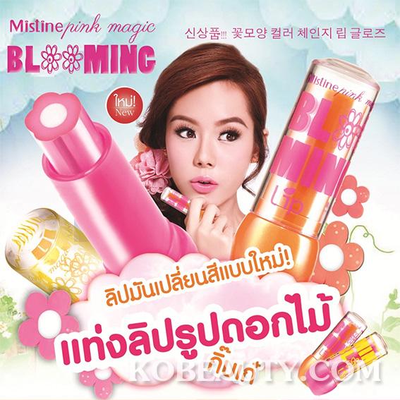 ลิปมันเปลี่ยนสี มิสทิน/มิสทีน พิงค์ แมจิก บลูมมิ่ง ลิป / Mistine Pink Magic Blooming
