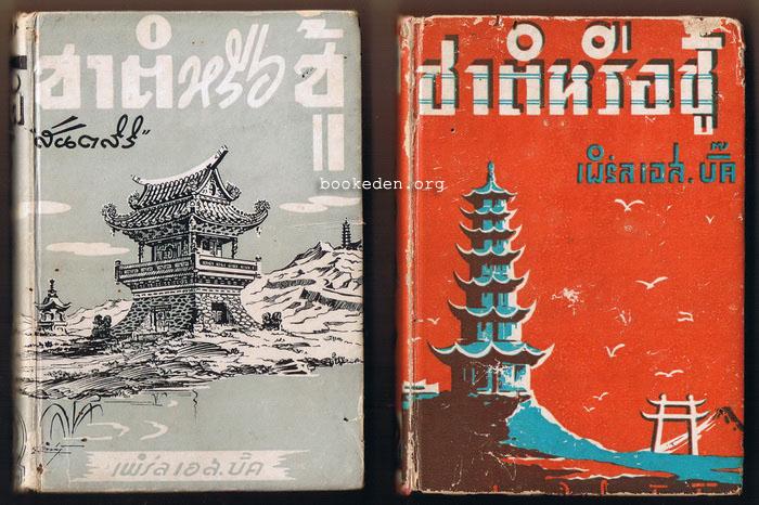 ชาติหรือชู้ **พิมพ์ครั้งแรก (เล่ม 1 + เล่ม 3 ขาดเล่มสอง)