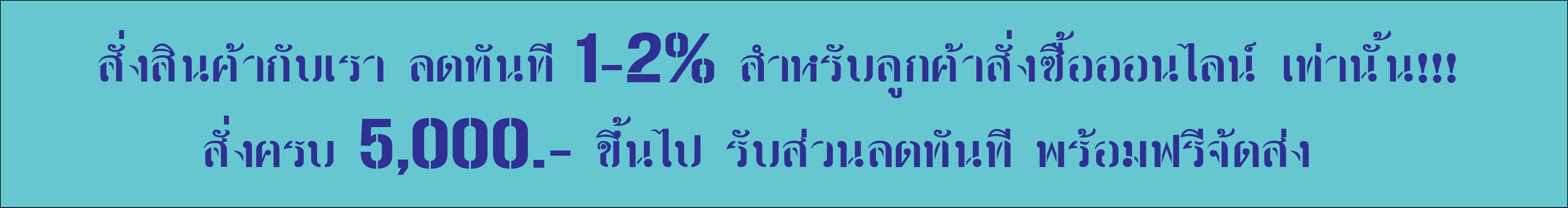สั่งซื้อออนไลน์ 1-2%