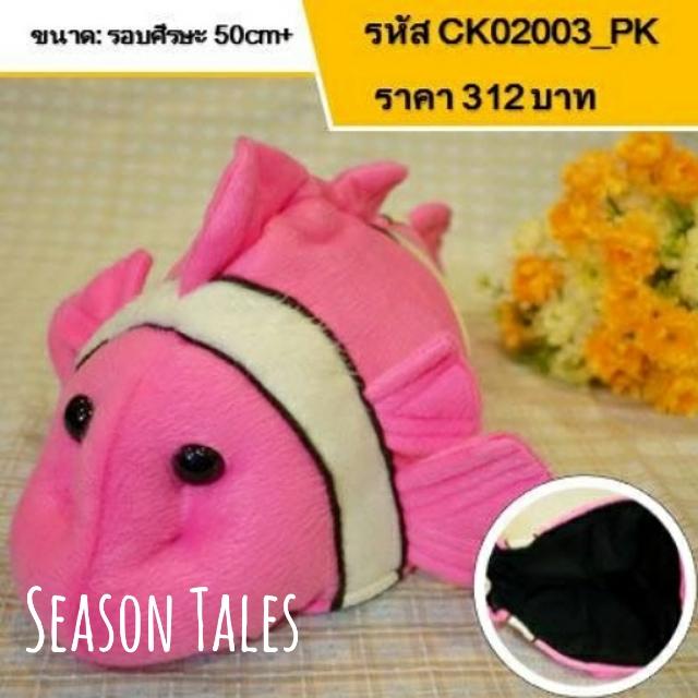 หมวกเด็ก หมวกตุ๊กตา ปลาการ์ตูน (สีชมพู)
