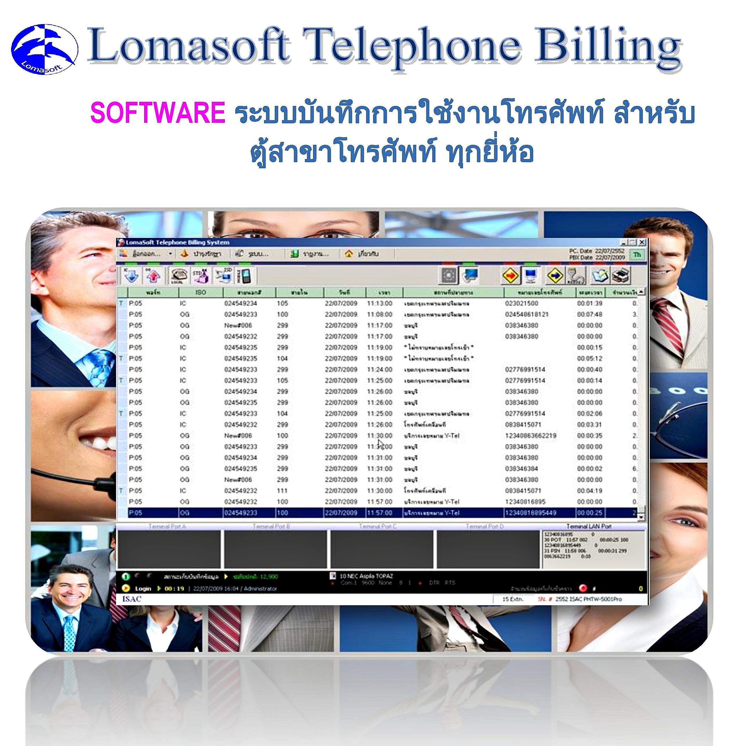 Lomasoft Telephone Billing System - 128 Ext